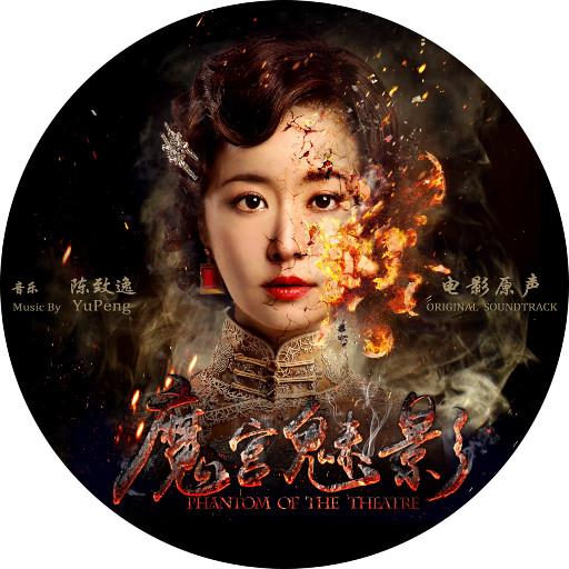 《魔宫魅影》电影原声大碟,A-Lin