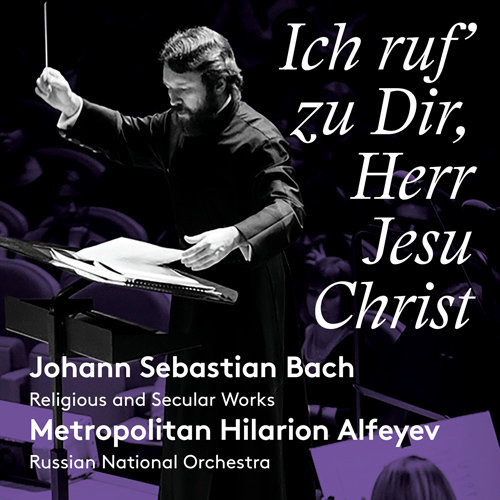 巴赫:众赞歌前奏曲《主耶稣基督,我呼唤你》(俄罗斯国家交响乐团),Stephan Genz