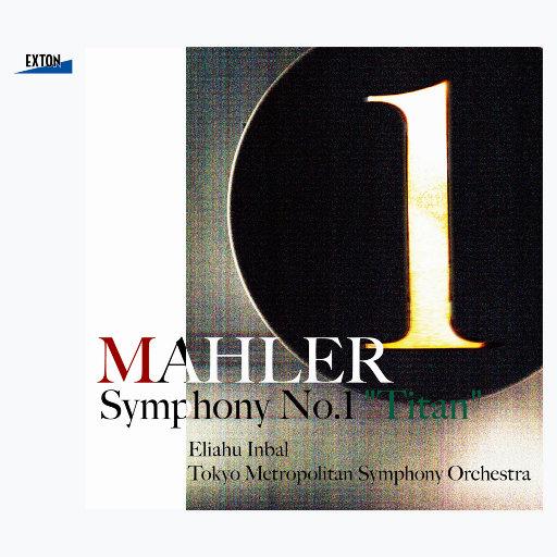 """马勒:第一交响曲""""巨人""""(指挥:伊利亚胡·英巴尔)(2.8MHz DSD),Eliahu Inbal"""