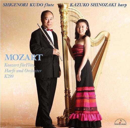 莫扎特:长笛与竖琴协奏曲,K.299 (11.2MHz DSD),篠﨑和子