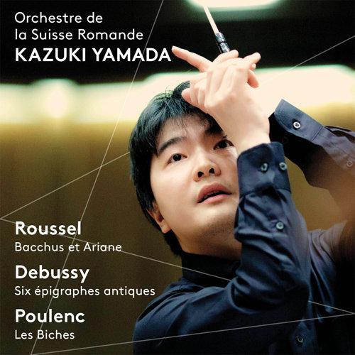 管弦乐- 鲁塞尔/德彪西/普朗克(瑞士罗曼德管弦乐团,山田和树),Kazuki Yamada
