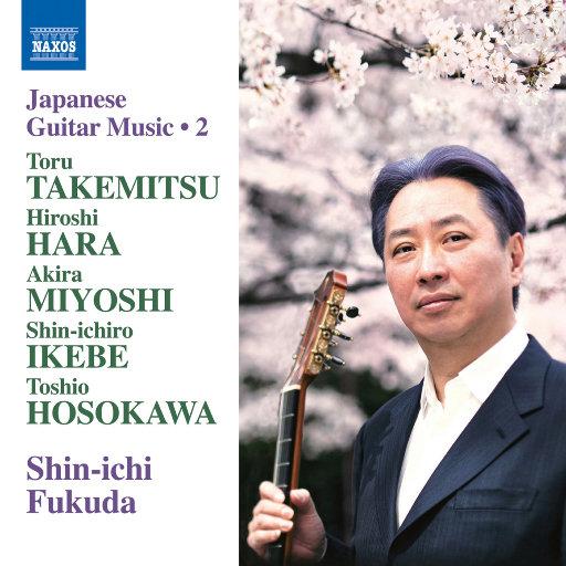 吉他演奏:福田进一(日本吉他音乐, Vol. 2),福田 进一