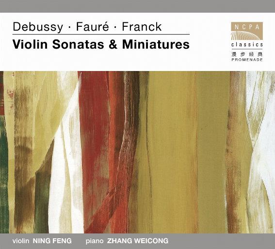 法国小提琴奏鸣曲与小品(2.8MHz DSD),宁峰,张薇聪