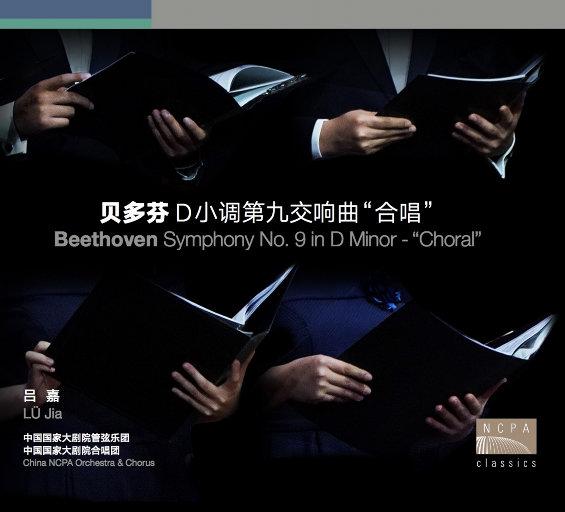 """贝多芬:D小调第九交响曲""""合唱""""(2.8MHz DSD),吕嘉"""