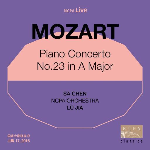 莫扎特:A大调第二十三钢琴协奏曲(2.8MHz DSD),陈萨