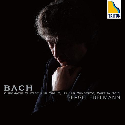 巴赫:半音阶幻想曲与赋格,意大利协奏曲,帕蒂塔第六首(2.8MHz DSD),Sergei Edelmann