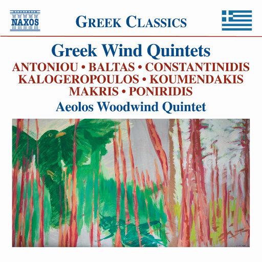 Greek Wind Quintets,Aeolos Woodwind Quintet