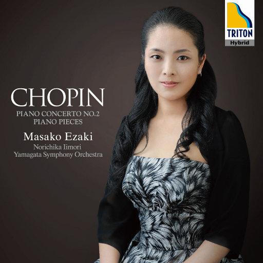 肖邦:第二钢琴协奏曲 & 钢琴小品(2.8MHz DSD),江崎昌子(Masako Ezaki)