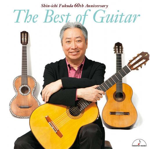福田进一: 吉他作品精选集 (The Best of Guitar)(5.6MHz DSD),福田 进一