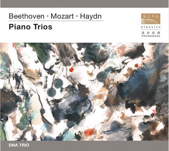 贝多芬·莫扎特·海顿: 钢琴三重奏 (2.8MHz DSD),基因三重奏
