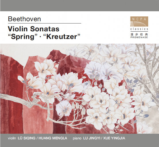 贝多芬小提琴奏鸣曲: 春天·克鲁采 (2.8MHz DSD),吕思清,黄蒙拉