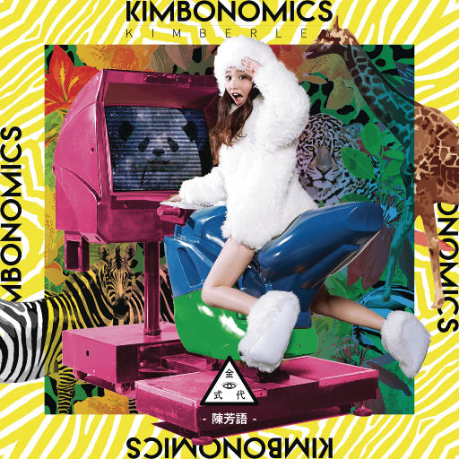 Kimbonomics 金式代,陈芳语(Kimberley)