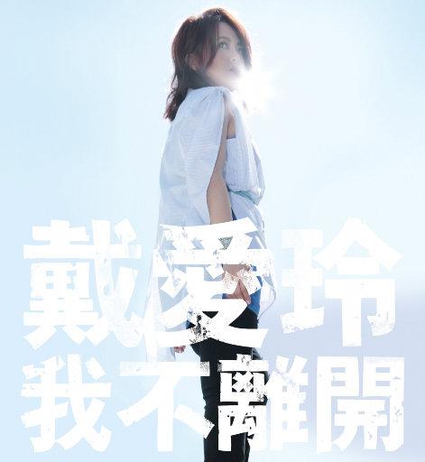 我不离开 (Stay),戴爱玲(Princess Ai Tai)