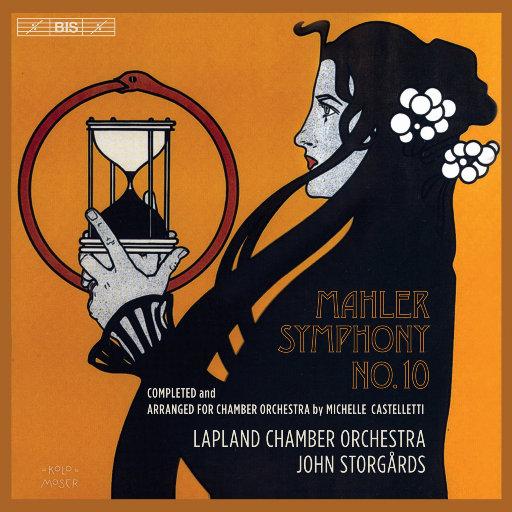 马勒: 第十交响曲,拉普兰室内管弦乐团,斯托格兹
