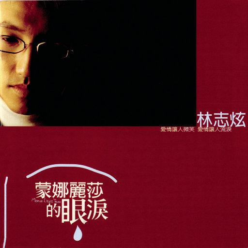 蒙娜丽莎的眼泪 (Mona Lisa's Tear),林志炫(Terry Lin)
