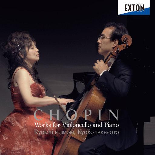 肖邦: 大提琴与钢琴作品集 (2.8MHz DSD),藤森亮一,藤本恭子