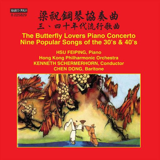 陈钢/何占豪: 梁祝钢琴协奏曲 (The Butterfly Lovers Piano Concerto),许斐平