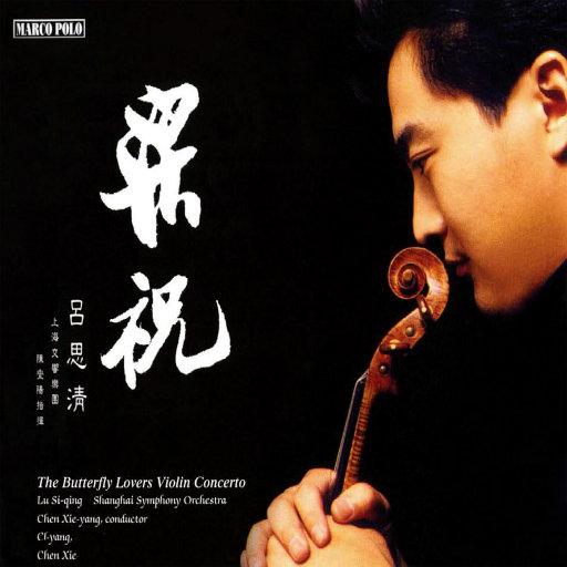 陈钢/何占豪: 梁祝小提琴协奏曲(Butterfly Lovers Violin Concerto),吕思清