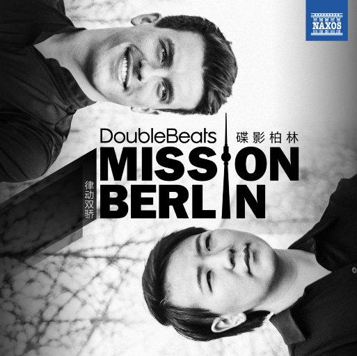 碟影柏林 (Mission: Berlin),DoubleBeats (Ni Fan & Lukas Böhm)