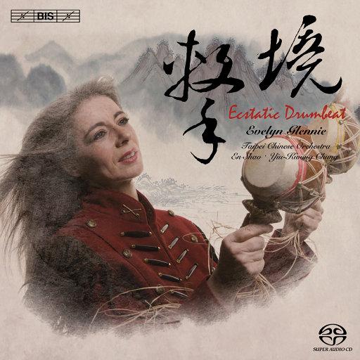 击境 (Ecstatic Drumbeat): 为打击乐和中国民乐团而作,Evelyn Glennie