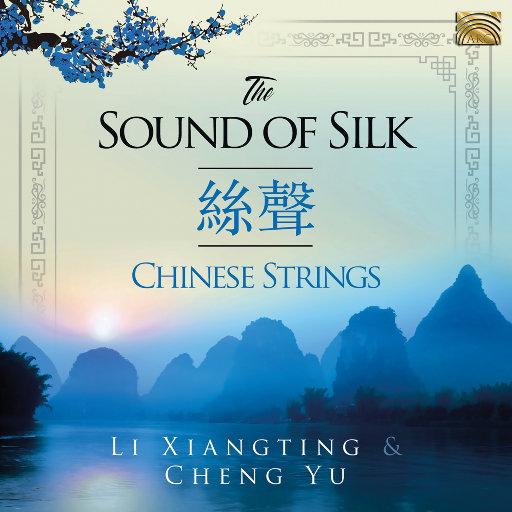 丝声 (The Sound of Silk),李祥霆,程玉