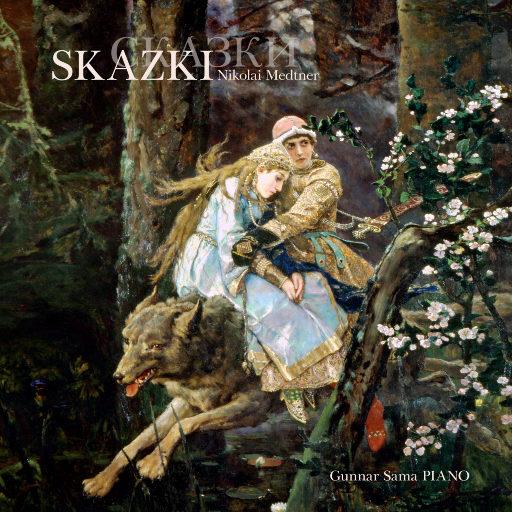 童话 (SKAZKI) [352.8kHz DXD],Gunnar Sama