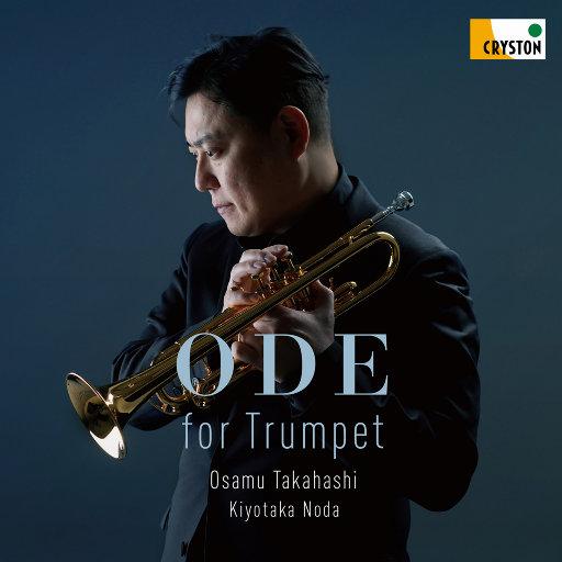 小号的颂歌 (Ode for Trumpet) [2.8MHz DSD],高桥敦 (Osamu Takahashi) & 野田清隆 (Kiyotaka Noda)