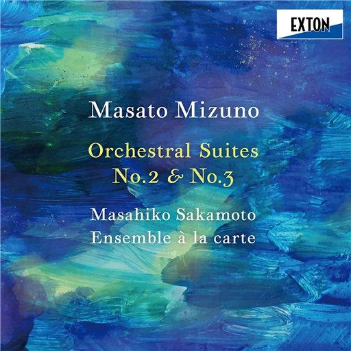 水野真人: 第二 & 第三管弦乐组曲 (2.8MHz DSD),阪本正彦 (Masahiko Sakamoto), Ensemble A La Carte