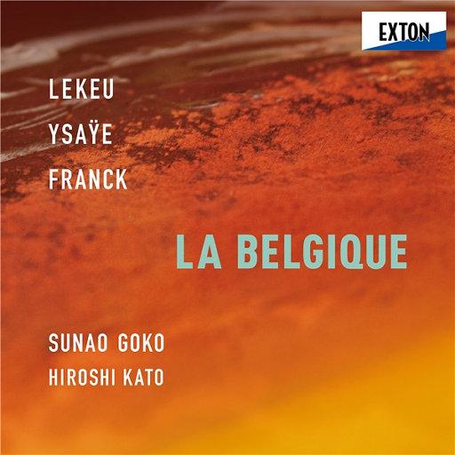 比利时之声 (LA BELGIQUE) [2.8MHz DSD],乡古廉 (Sunao Goko) & 加藤洋之 (Hiroshi Kato)