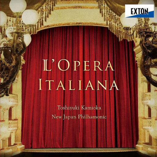 意大利歌剧 [2.8MHz DSD],上冈敏之,新日本爱乐交响乐团