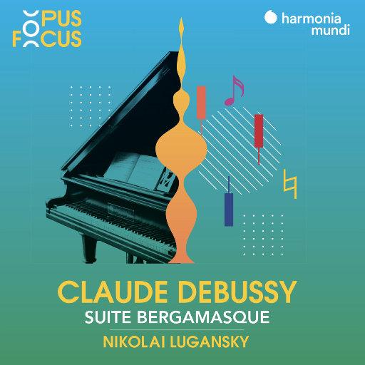 德彪西: 贝加摩组曲 (Debussy: Suite bergamasque),Nikolai Lugansky