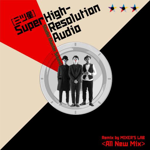 「★★★(三ツ星)」Super High-Resolution Audio [Remix by MIXER'S LAB] {384kHz DXD},H ZETTRIO