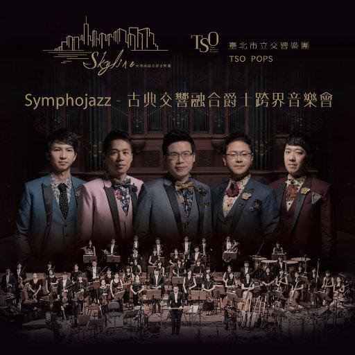 Symphojazz 古典交响融合爵士跨界音乐会,Skyline 天际线融合爵士乐团