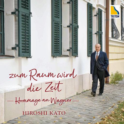 从时间到空间 -致敬瓦格纳- (zum Raum wird die Zeit -Hommage an Wagner-) [2.8MHz DSD],加藤洋之