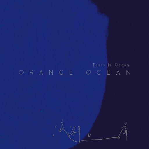 浪潮上岸 (Tears In Ocean),橘子海 (Orange Ocean)