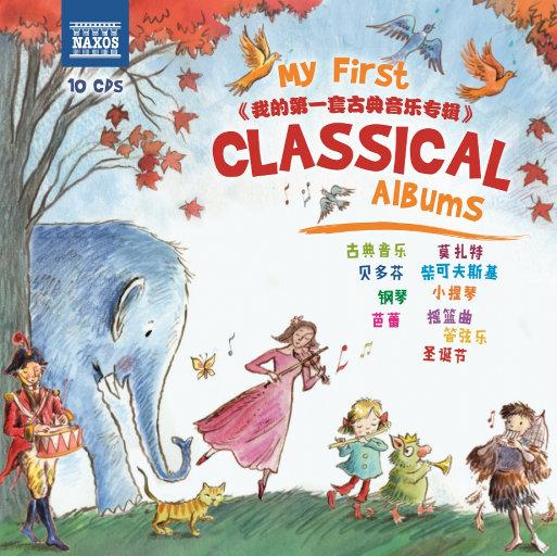 [套盒] 我的第一套古典音乐专辑 [10 discs],Various Artists