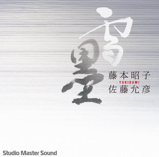 雪墨,藤本昭子 & 佐藤允彦