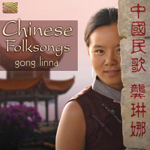 龚琳娜: 中国民歌,龚琳娜