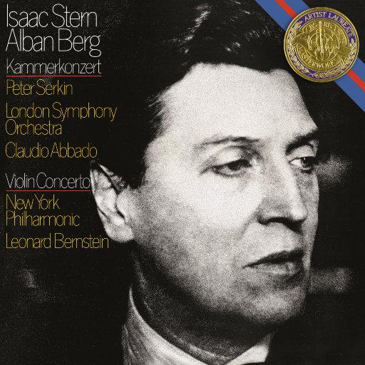 贝尔格: 室内乐协奏曲 & 小提琴协奏曲 (彼得·塞尔金),Peter Serkin