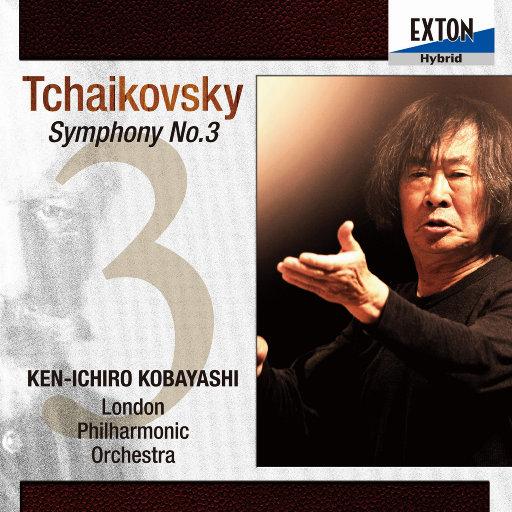 柴可夫斯基: 第三交响曲 (小林研一郎 & 伦敦爱乐乐团) [11.2MHz DSD],小林研一郎 & 伦敦爱乐乐团