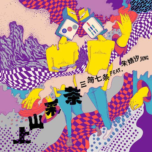 上山采茶(feat. 朱婧汐JING),三筒七条