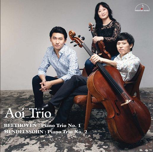 贝多芬: 第一钢琴三重奏 & 门德尔松: 第二钢琴三重奏 [384kHz DXD],Aoi Trio, Kyoko Ogawa, Yu Ito, Kosuke Akimoto
