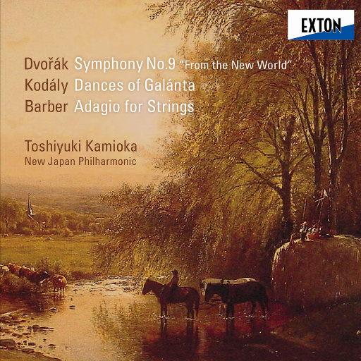 """德沃夏克: 第九交响曲""""自新大陆"""" (上冈敏之 & 新日本爱乐交响乐团) [2.8MHz DSD],Toshiyuki Kamioka & New Japan Philharmonic"""
