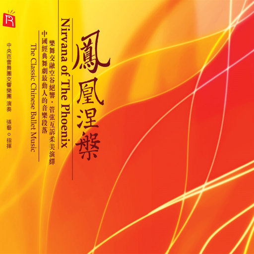 凤凰涅槃 [2.8MHz DSD],中央芭蕾舞团交响乐团