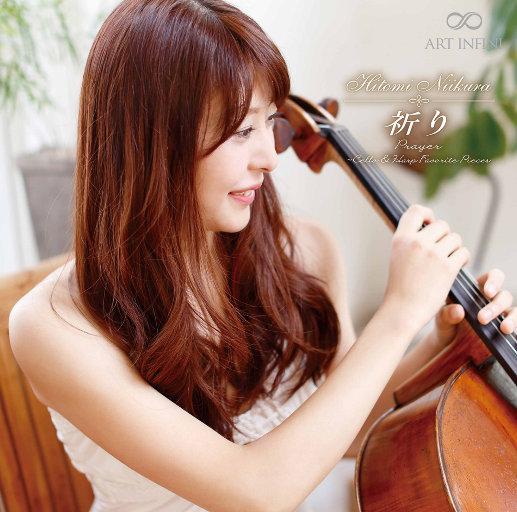 祈祷: 大提琴与竖琴改编作品集 (圣桑, 舒伯特与其他作曲家),新仓瞳,朝永侑子