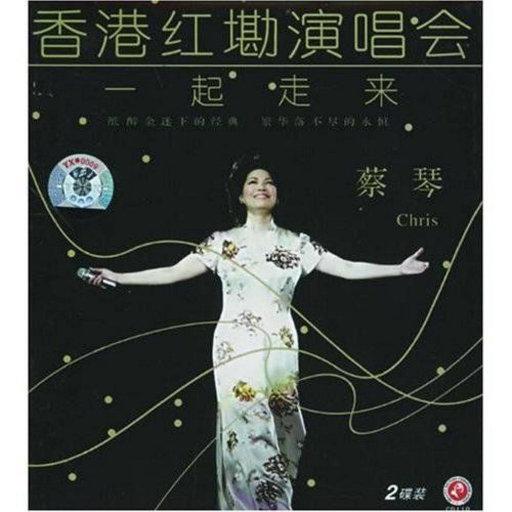 一起走来 – 2001香港红磡演唱会,蔡琴