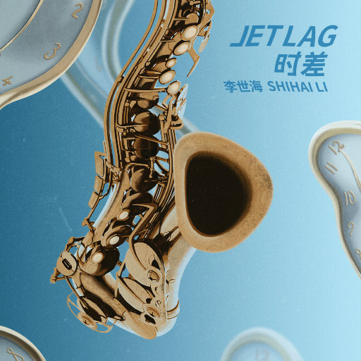 Jet Lag 时差,李世海