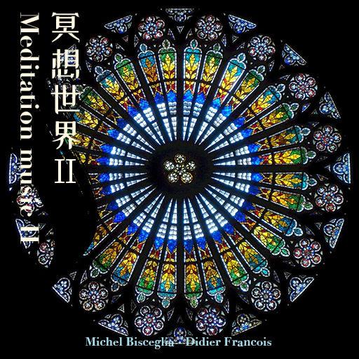 冥想世界Ⅱ (Meditation musicⅡ),Didier François