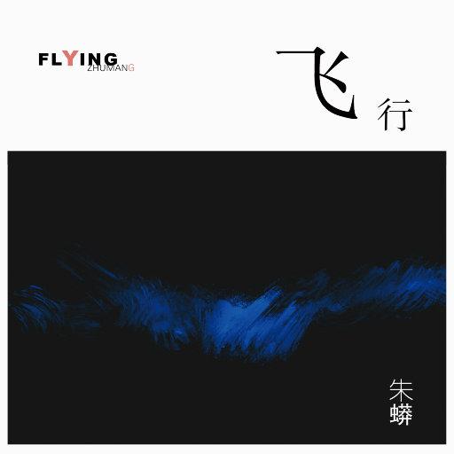 Flying 飞行,朱蟒