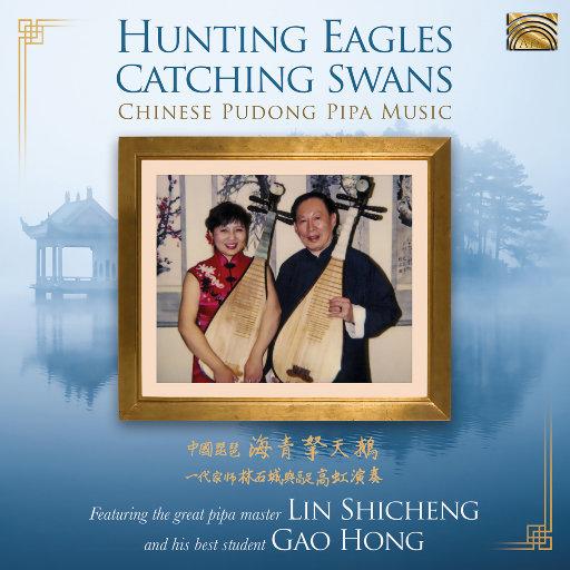 海青拿天鹅 (Hunting Eagles Catching Swans),林石城
